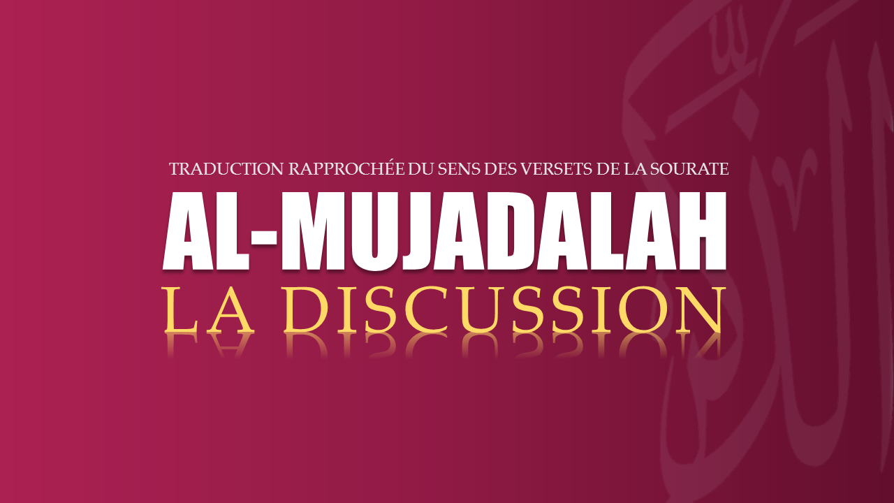 Tr. Sourate 58 : LA DISCUSSION (AL-MUJADALAH)