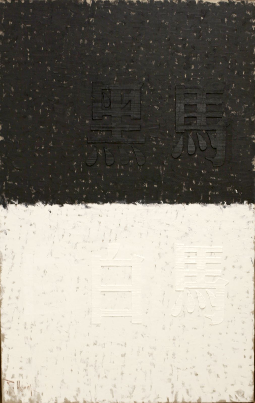 """Black Horse White Horse"", 2014 de Huang RUI - Courtesy Galerie ZÜRCHER © Photo Éric Simon"