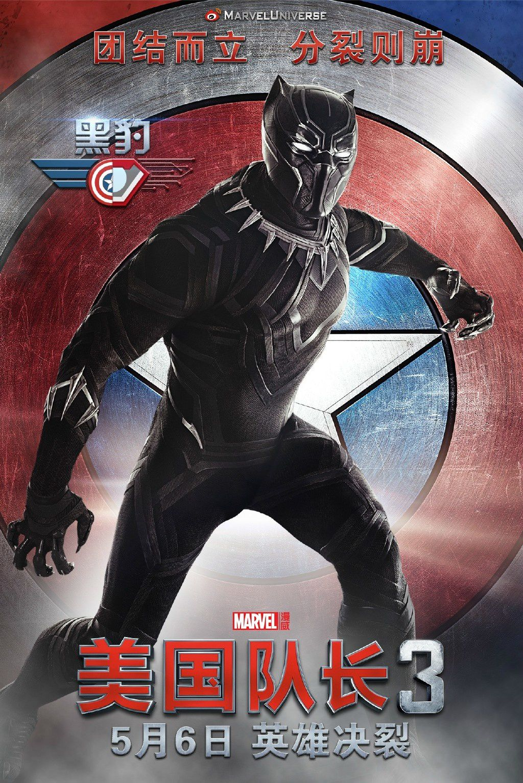 Captain America : Civil War : 12 Posters internationaux