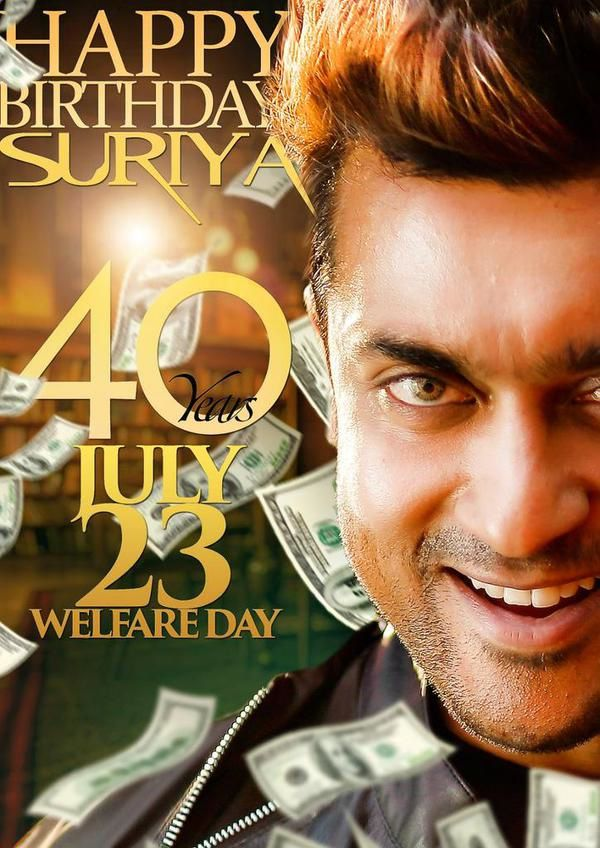 HAPPY BIRTHDAY SURYA !