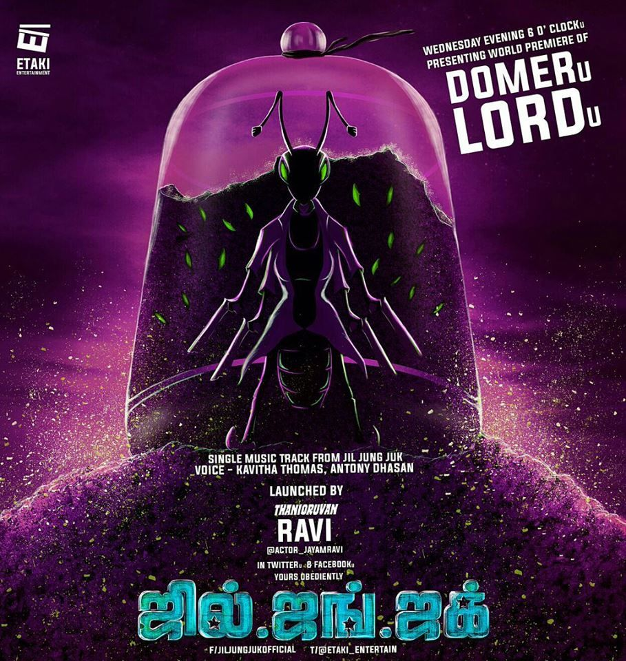 DOMERU LORDU - SONG COMING SONG