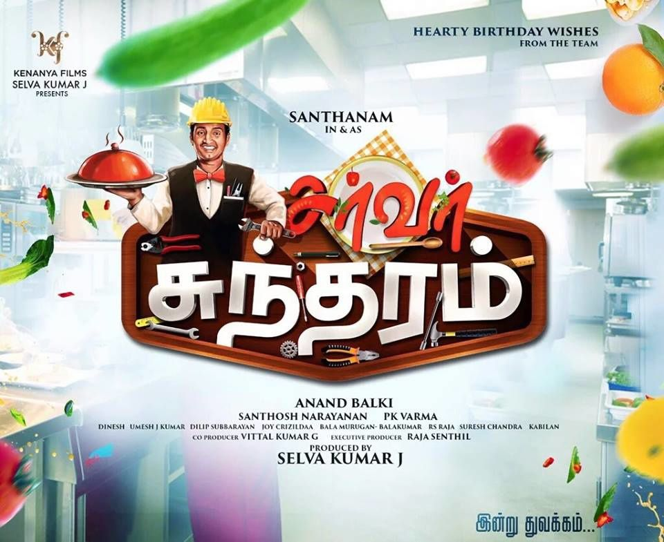 SATHANAM NEXT MOVIE &quot&#x3B;SERVER SUTHARAM&quot&#x3B;