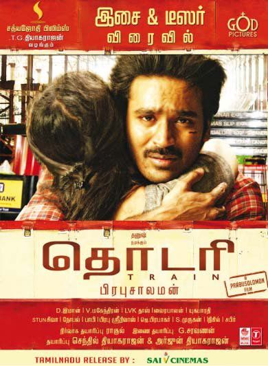 DANUSH - THODARI - AUDIO LAUNCH 6 JUIN