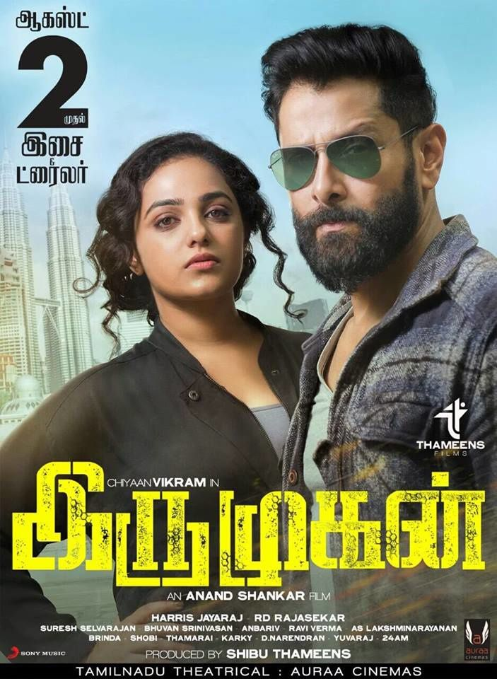 IRU MUGAN NEW POSTER