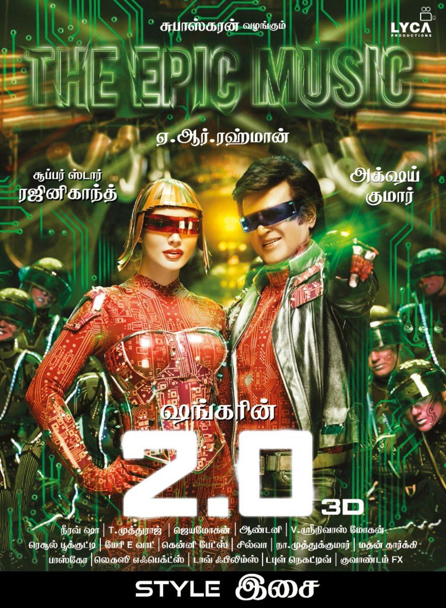 2.0 - THE EPIC MUSIC