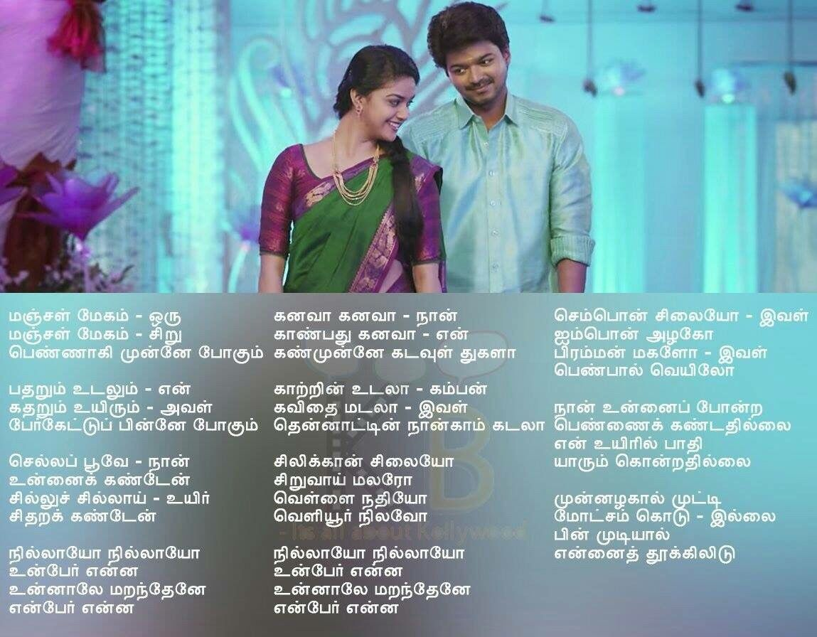Bhairavaa - Manjal Megam song Lyrics