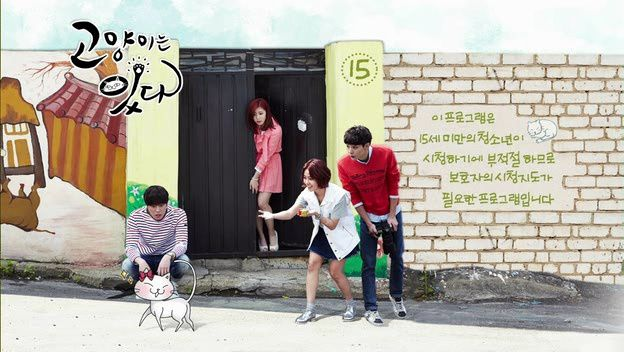 [Impressions sur] My Dear Cat  고양이는 있다 (épisodes 1 à 4)