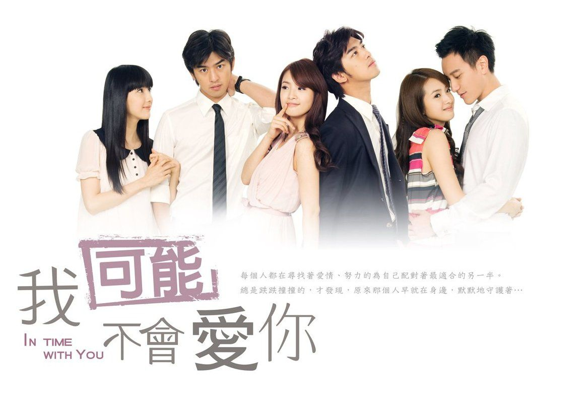[Invitation à regarder] In Time With You  我可能不會愛你  EPISODE 1