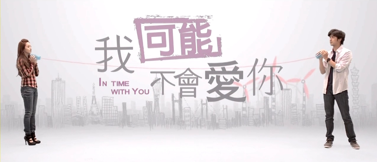 [Amour à sens unique] In Time With You  我可能不會愛你