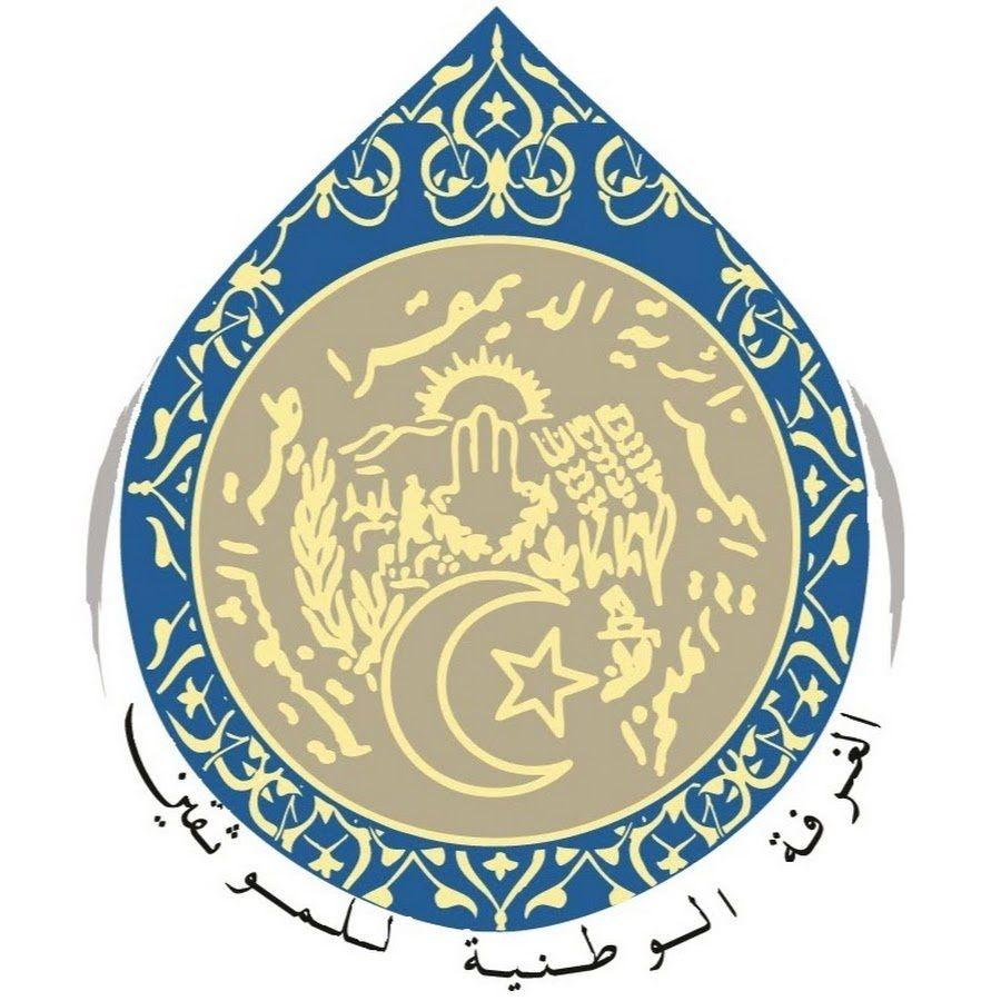 A quoi servent les notaires algériens?
