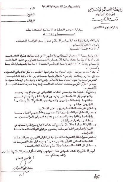 La résolution de 1974.