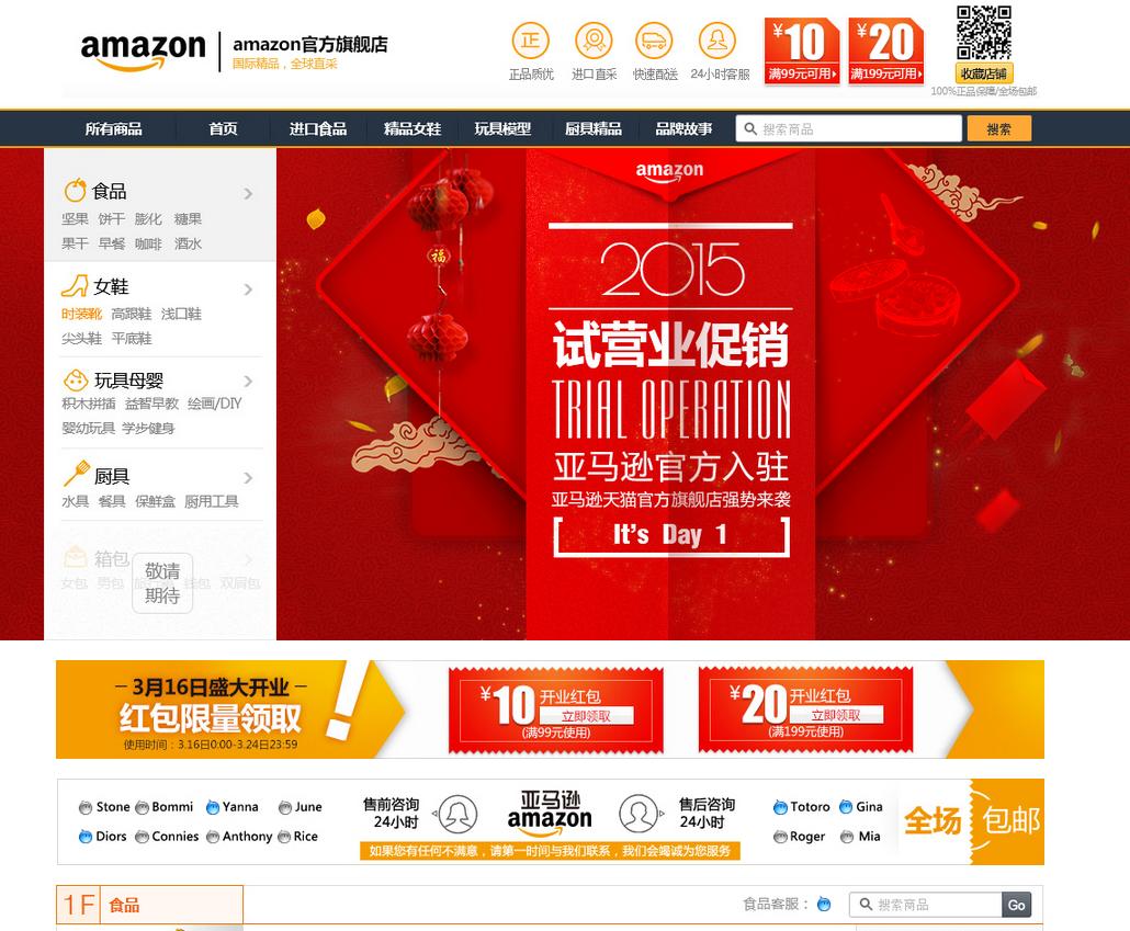 Amazon en Chine passe le cap et ouvre boutique sur Tmall Alibaba.