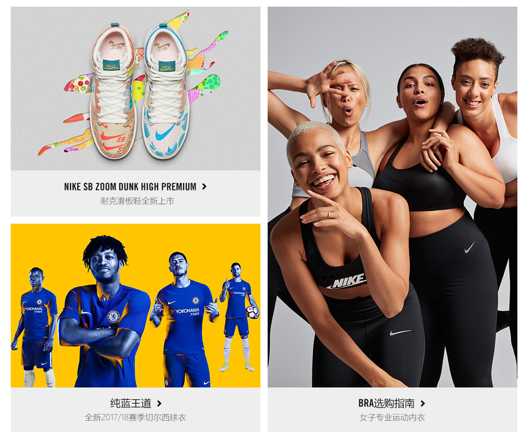 Nike sur Tmall... une qualité de virtual store proposé par le leader Chinois... plus ''look and feel'' que sur Amazon non?