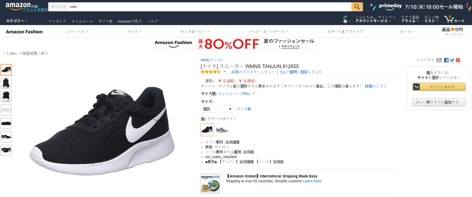 Nike sur Amazon  US, France, Japan, China....