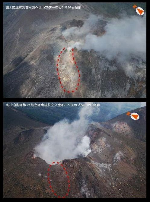 Kuchinoerabu-jima - pictures during an overflight  : above, on 06/08/2014 and down, o, 19.12.2011, show the opening of a summit crevasse - Doc. Japan Coast Guards