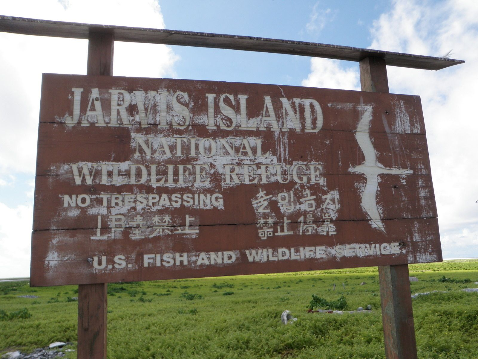 Jarvis sign prohibiting the enter - Jarvis island Wildlife refuge.