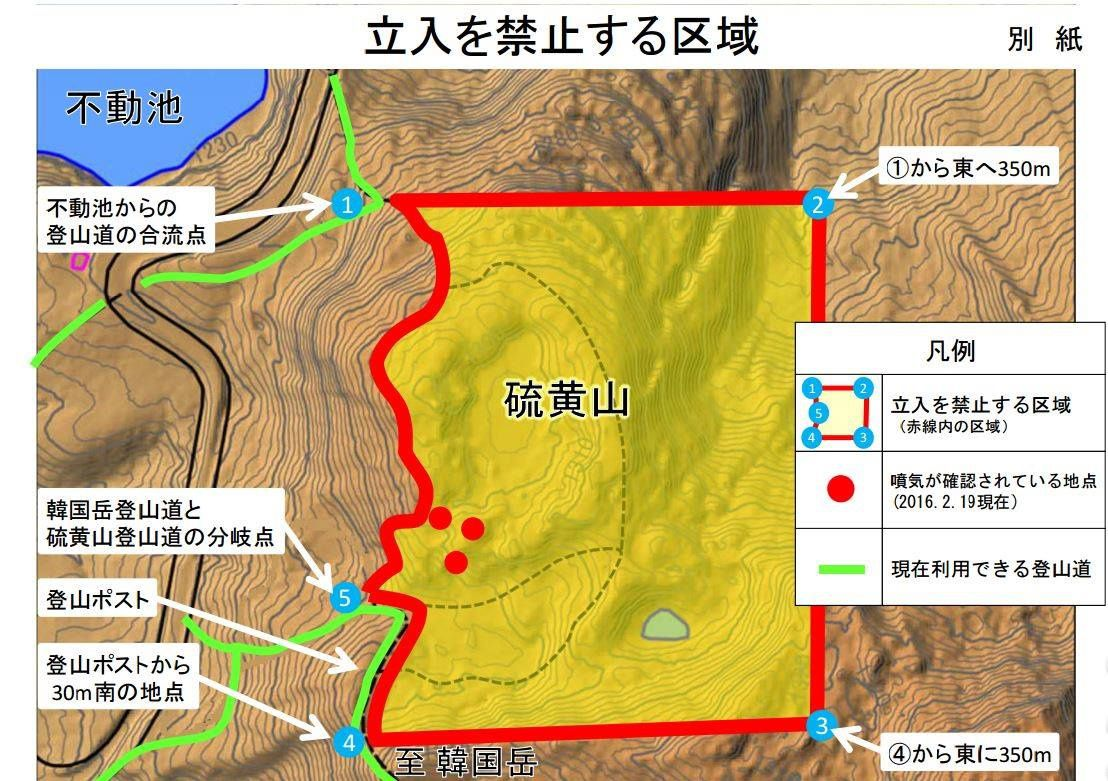 Kirishima - A security restricted area around the crater Iozan by Miyazaki prefecture (02/19/2016)