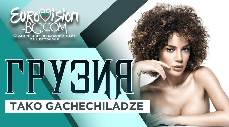 Eurovision 2017 : Géorgie - Tako Gachechiladze &quot&#x3B;Keep The Faith&quot&#x3B;