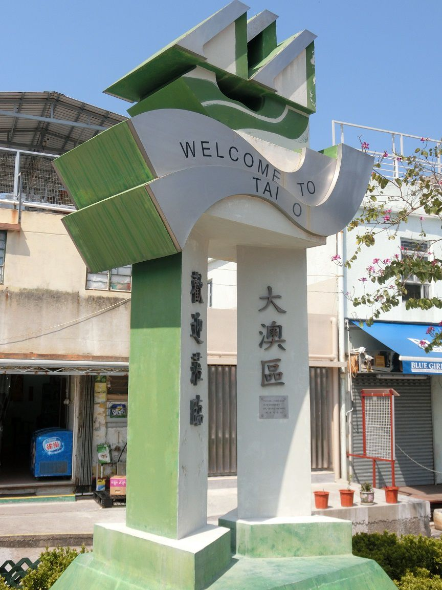 Voyage scolaire 2016 à Hong Kong: l'île de LANTAU