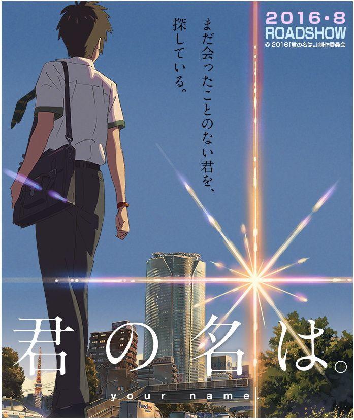 Nouveau film d'animation de Makoto Shinkai