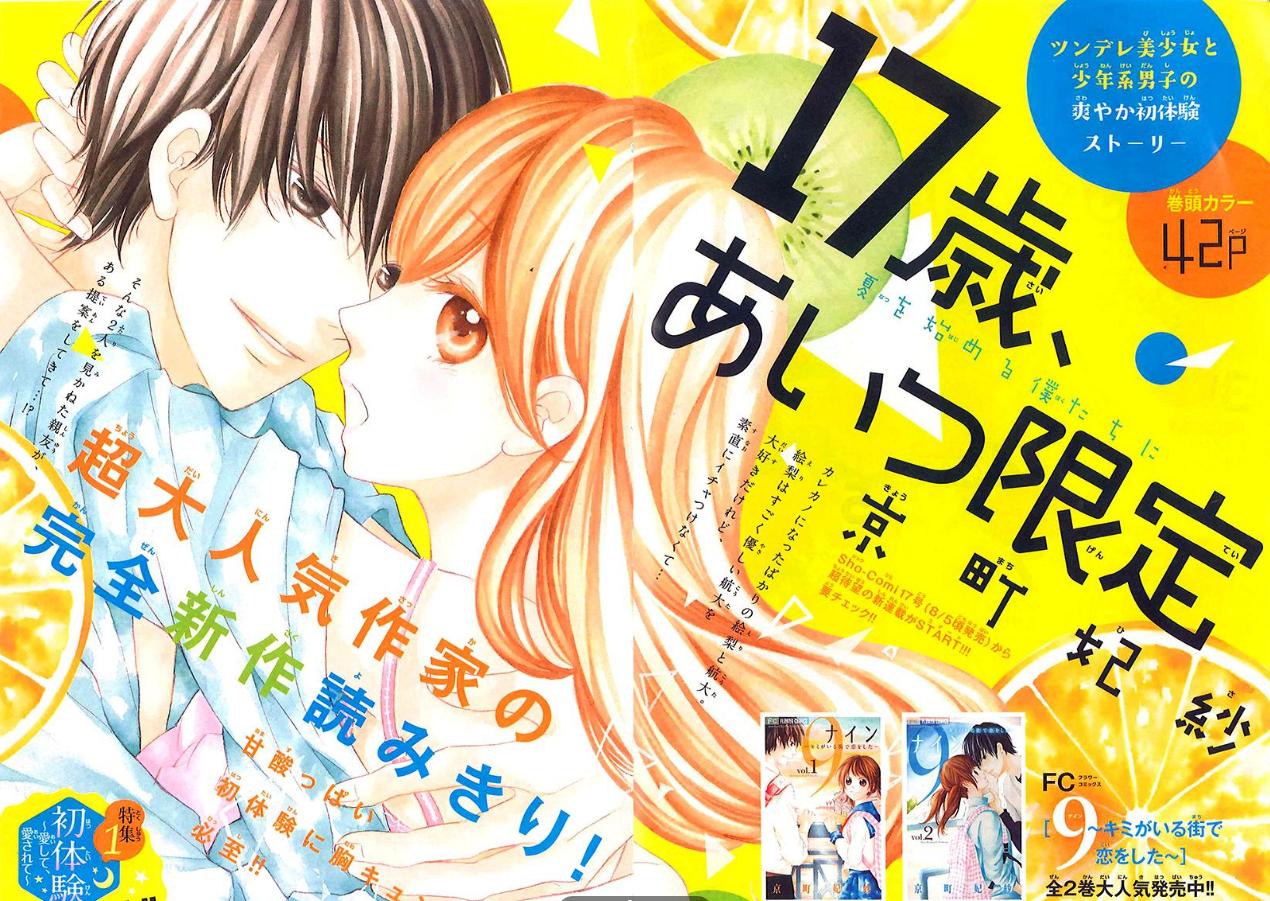 17-sai, aitsu gentei: nouvelle série d'Hisa Kyômachi
