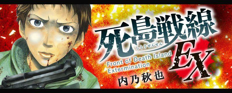 Shitô Sensen EX: nouveau titre de Shûya Uchino