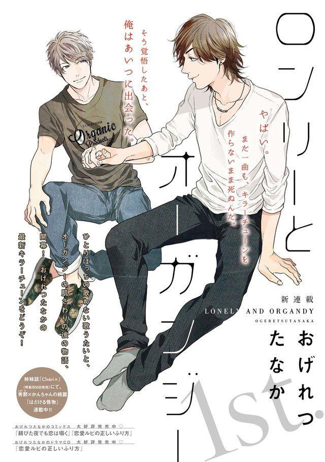 Lonely to Organdy: nouveau yaoi de Tanaka Ogeretsu