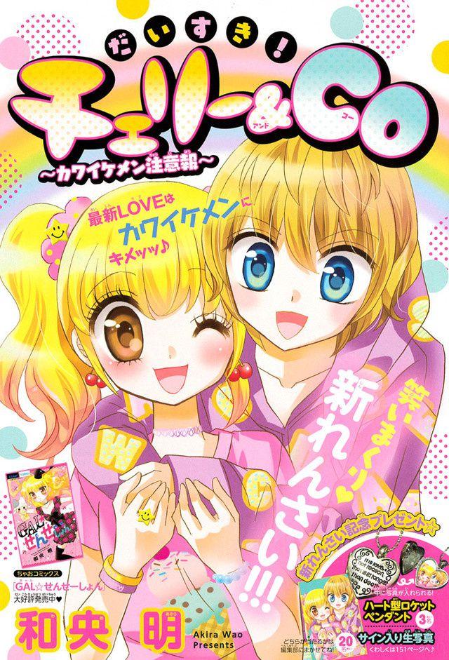 Daisuki! Cheri &amp&#x3B; co - kawaii ikemen chuîhô: nouveau shôjo d'Akira Wao