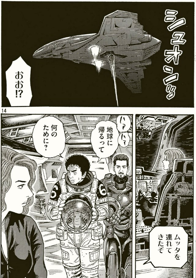 Un crossover Iron Man &amp&#x3B; Space Brothers