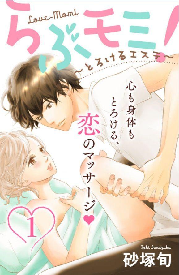 Love-Momi: une histoire de Toki Sunazuka
