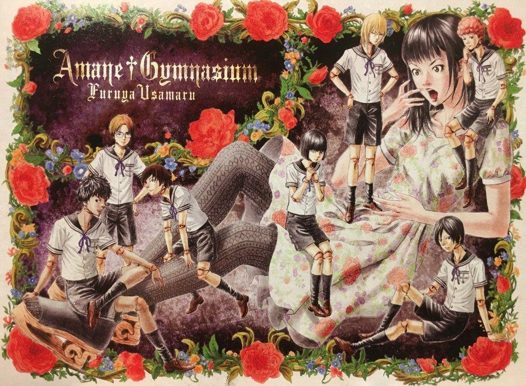Amane Gymnasium: un titre d'Usamaru Furuya