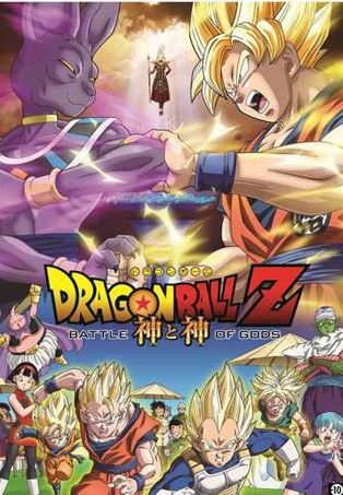 Version longue inédite de Dragon Ball Z Battle of Gods le 22 février sur J-One.