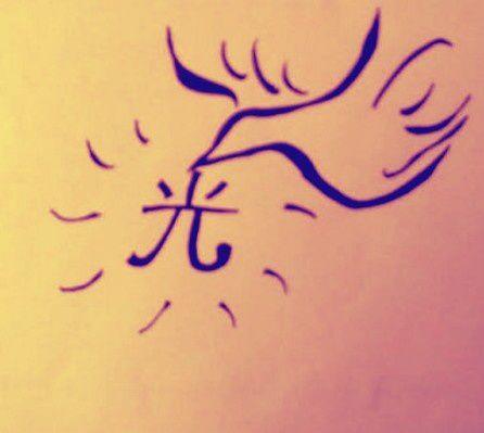 """Dans le bec de l'oiseau, le mot """"hikari"""" (""""lumière"""" en japonais)"""