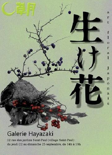 【PARIS】【EXPO】La GALERIE HAYASAKI presente une exposition d'IKEBANA SOGETSU / Art Floral Japonais