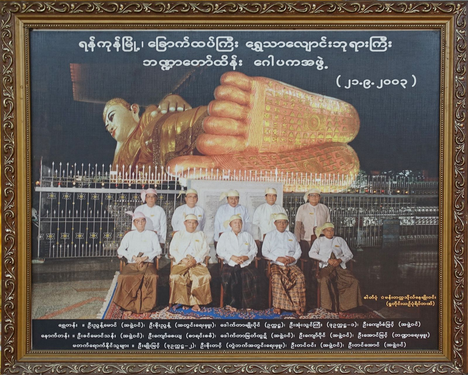 La pagode de Kayukthagi au centre de Rangoon.