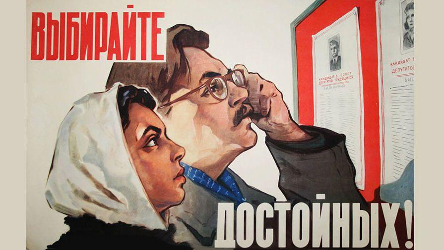 """Affiche de Vladimir Satchkov, en 1957, publiée dans un article de gazeta.ru le 13 septembre """"choisissez ceux qui le valent"""