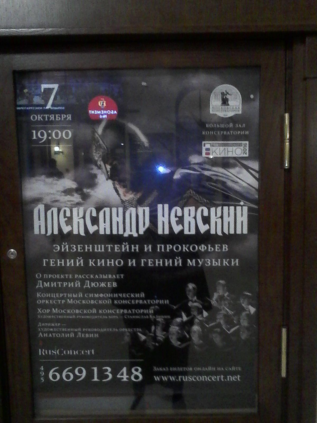 """7 octobre, Conservatoire, Moscou."""" Un génie du cinéma et un génie de la musique """""""