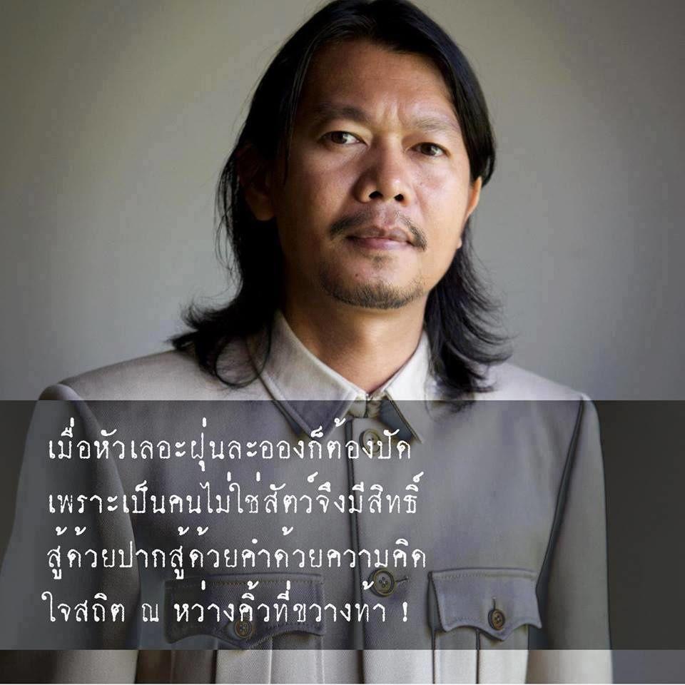 Assassinat d'un poète thaïlandais