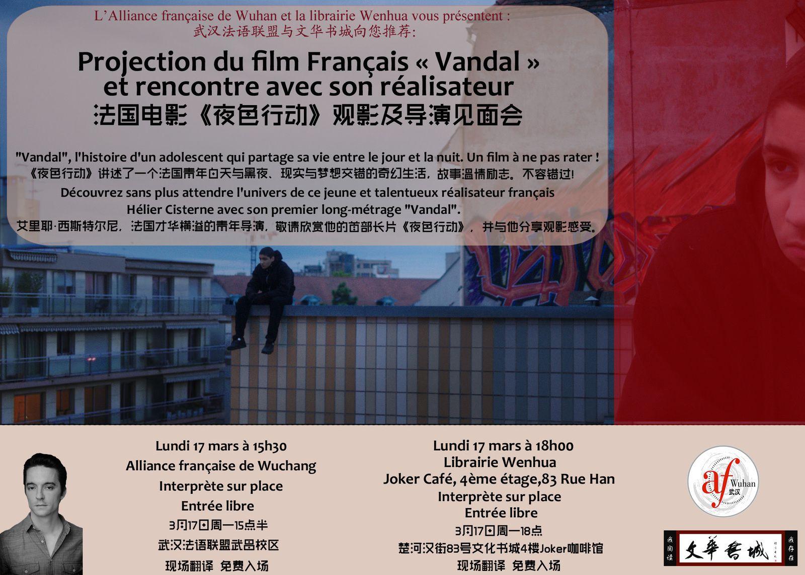 Projection de Vandal &amp&#x3B; rencontre avec Hélier Cisterne/法国电影《夜色行动》放映及导演几面会