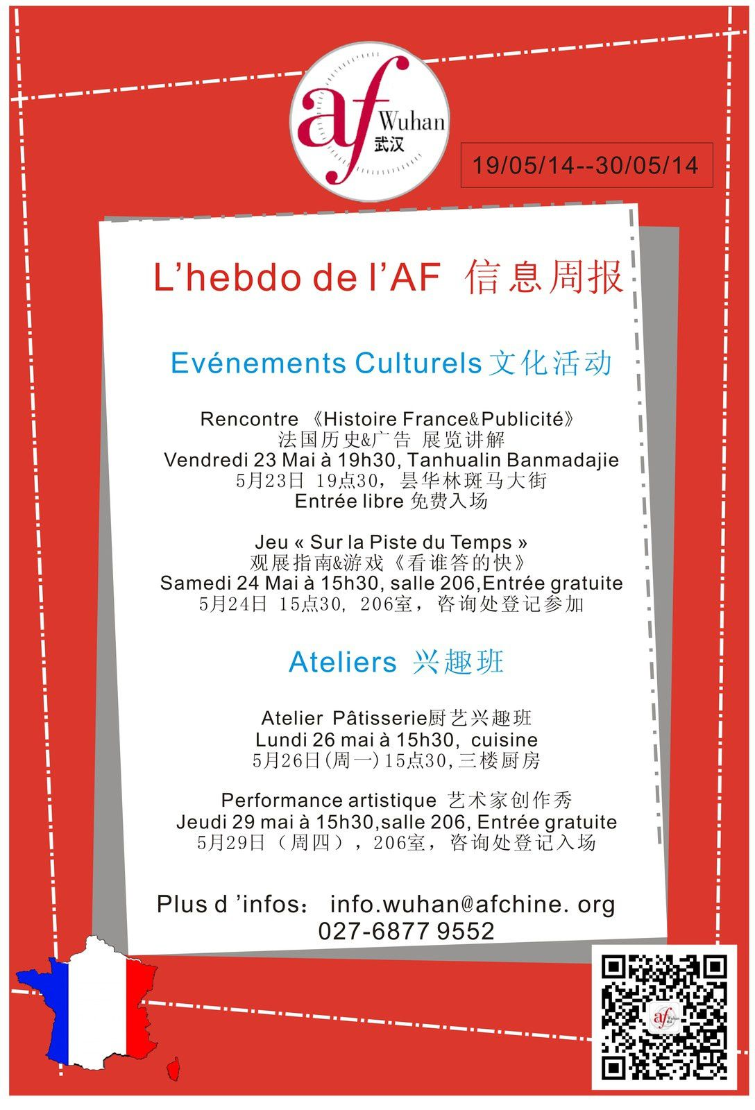 hebdo AF/武汉法语联盟信息周报