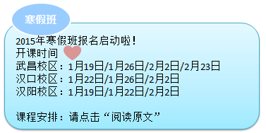 Cours d'hiver 2015 - 2015年寒假班