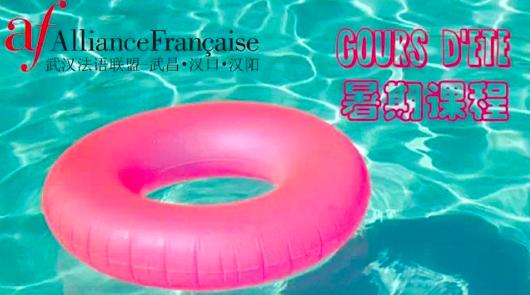 Cours d'été : plongez dans le grand bain du français à l'AF de Wuhan !
