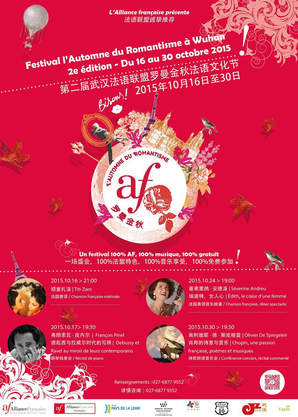 Grand succès pour la 2de édition du Festival &quot&#x3B;L'Automne du Romantisme&quot&#x3B; à Wuhan !