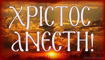 Au nom du Père, du Fils et du Saint Esprit, un seul Dieu Amen. Le Christ est ressuscité. Il est vraiment ressuscité. Mes bien-aimés, Je vous félicite pour la glorieuse fête de la Résurrection et pour la joie qu'elle nous prodigue. Je présente mes voeux à toute l'Eglise copte en tout lieu, aux métropolites, aux évêques, aux prêtres, aux diacres. Je les présente aussi aux conseils des églises, aux serviteurs et aux servantes, aux jeunes, aux enfants et à toutes les familles chrétiennes où qu'elles soient. Je félicite aussi tous les diocèses coptes répartis dans le monde.