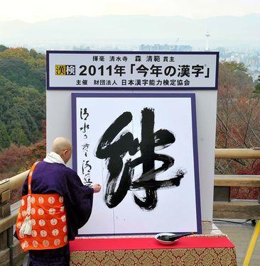 Le Japon choisit le lien pour symboliser l'année 2011 marquée par le tsunami et la catastrophe de Fukushima.