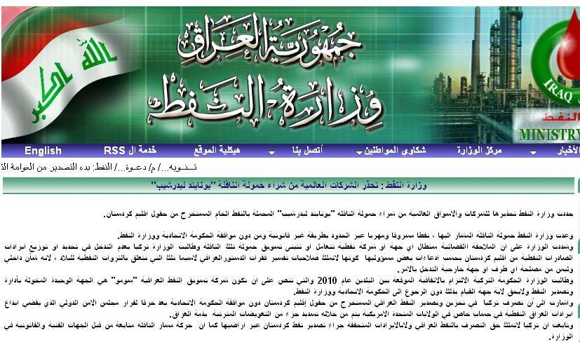 Une vue du site internet du ministère irakien du Pétrole infirmant les allégations des sites à bakchich