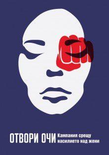 Affiche en russe contre les violences faites aux femmes (Denitza Tchacarova/Wikimedia Commons/CC)