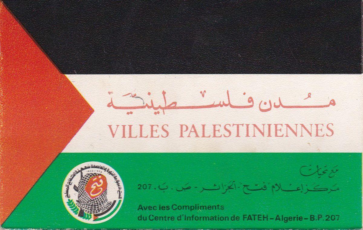 Villes palestiniennes