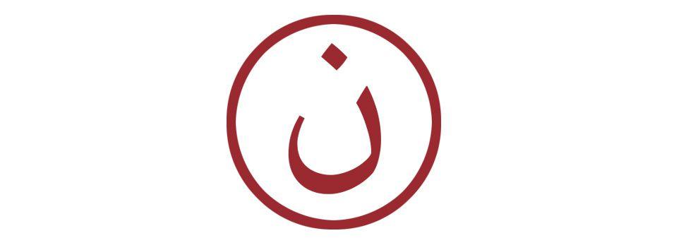 SOS chrétiens d'Orient !
