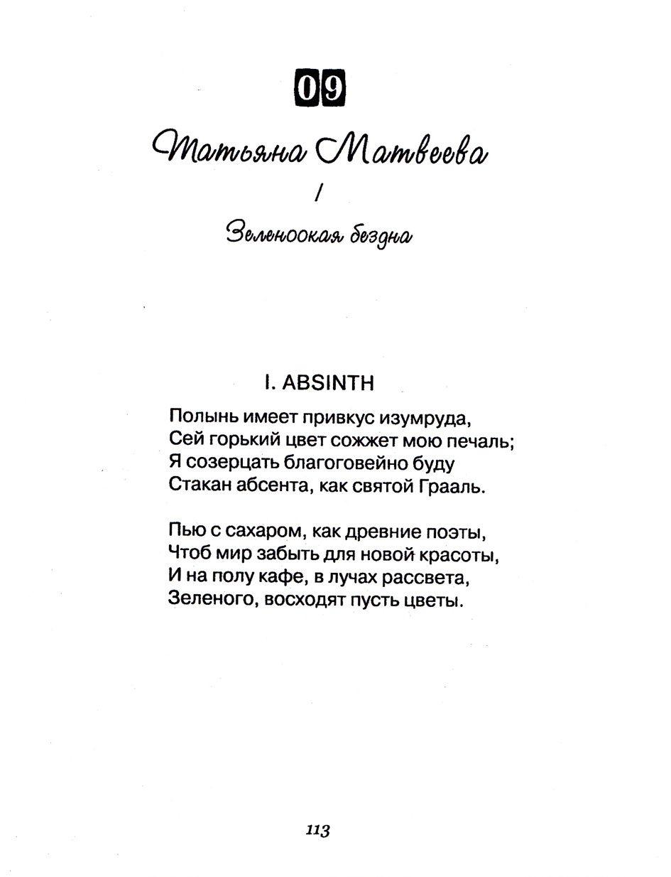 Tatiana Matveeva, poétesse russe